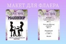 Нарисую изображение для значков 4 - kwork.ru