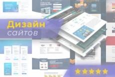 Уникальный дизайн лендинга поэкранно 51 - kwork.ru