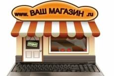 Создание интернет-магазина на движке Opencart 2.2.0.0 23 - kwork.ru