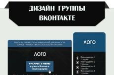 Оформение сообщества Вконтакте 45 - kwork.ru
