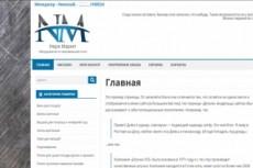 950 вечных ссылок на ваш сайт 15 - kwork.ru