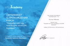 Разработка и программирование 1С отчетов, обработок 1С и конфигураций 29 - kwork.ru