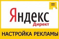 Настройка рекламы в Яндекс. Директ - РСЯ 6 - kwork.ru