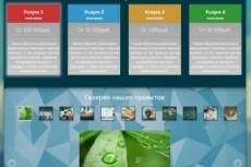 Крутая адаптация дизайна 1 экрана Landing Page ранее сданной работы 45 - kwork.ru