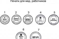 Изготовлю макет печати 7 - kwork.ru