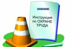 График общения с ребенком 5 - kwork.ru