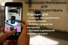 Создам приложение с дополненной реальностью 29 - kwork.ru