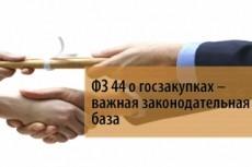 Подготовлю проект договора, проведу правовую экспертизу договора 3 - kwork.ru