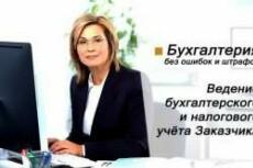 Предлагаю бухгалтерские услуги 23 - kwork.ru