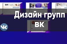 Создам дизайн wiki-меню ВКонтакте 33 - kwork.ru