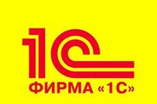 Разработка и программирование 1С отчетов, обработок 1С и конфигураций 21 - kwork.ru
