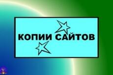 Прогоны ссылок сайтов программными методами 3 - kwork.ru