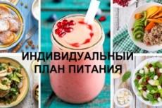 Индивидуальный план питания. Расчет КБЖУ 5 - kwork.ru