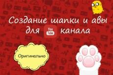 Оформление социальной сети ВКонтакте. Оформление групп и страниц 16 - kwork.ru