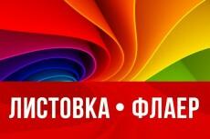 Дизайн двухстороннего флаера 33 - kwork.ru
