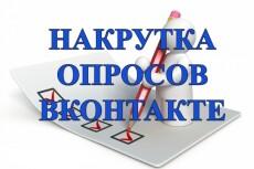 """накручу 4000 подписчиков на сайте """"в контакте"""" 4 - kwork.ru"""
