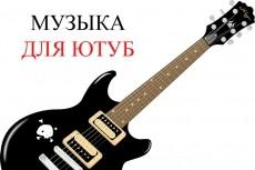 Хобби и отдых 36 - kwork.ru