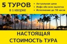 Подберу для вас тур в любую точку земного шара 22 - kwork.ru