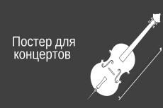 Нарисую афиши, постеры 23 - kwork.ru