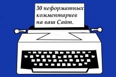 Наполнение форумов, блогов, комментарии к статьям и новостям 19 - kwork.ru