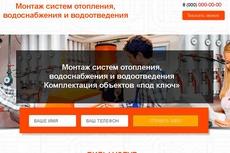 Строительство бань и саун Lading page 18 - kwork.ru