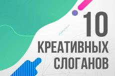 Разработаю название для вашей фирмы, компании, вашего проекта 38 - kwork.ru