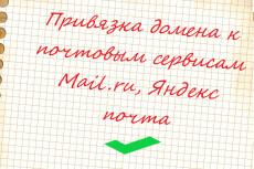 Создам почту для домена на Яндексе 23 - kwork.ru