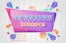 Баннеры для Яндекс Директ РСЯ и Google AdWords 39 - kwork.ru