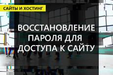 Настройка почты для вашего домена 29 - kwork.ru