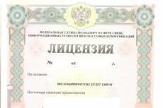 оформлю акт ввода на узел связи интернет-провайдера для сдачи в РКН 4 - kwork.ru
