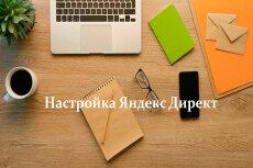 Снижу расход до 50 процентов на Яндекс Директе 32 - kwork.ru