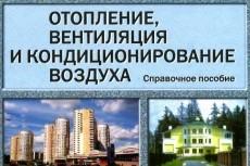 Рассчитаю воздухораспределение 7 - kwork.ru
