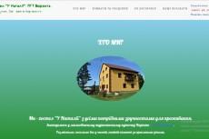 адаптирую сайт под все платформы 4 - kwork.ru