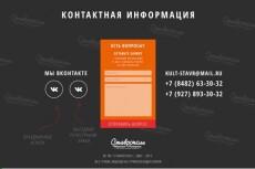 Сделаю дизайн-макет сайта 7 - kwork.ru
