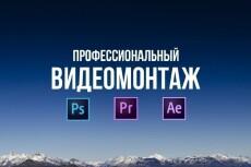 Выполню видео монтаж/видео презентацию/обработку видео 26 - kwork.ru