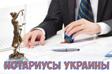 База контактов нотариусов украины 10 - kwork.ru