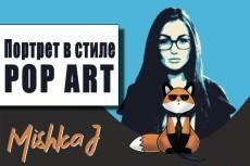 Отрисую лого или изображение в векторе 4 - kwork.ru