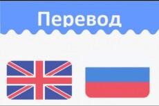 Перевод с русского на испанский и обратно. Только ручной перевод 12 - kwork.ru