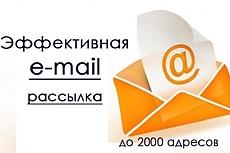 Соберу в ручную Базу Email адресов компании России 26 - kwork.ru