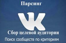 Проверю базу e-mail на валидность 18 - kwork.ru