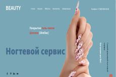 Готовый сайт Landing Page Автошкола 26 - kwork.ru