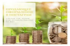 Дизайн и оформление Вашей группы ВКонтакте 30 - kwork.ru