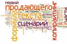 напишу 5 идеальных статей высокого качества для вашего сайта 5 - kwork.ru