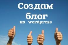 Ваш сайт. Создание сайта на Wordpress 4 - kwork.ru
