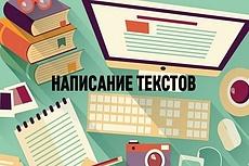 Написание статей юридической тематики 31 - kwork.ru