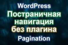 """сделаю """"хлебные крошки"""" на WordPress без плагина 3 - kwork.ru"""