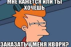 Ваше сообщение на ... 9 - kwork.ru