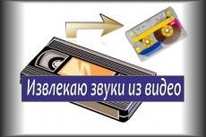Из видео в аудио 18 - kwork.ru