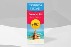 Профессионально сделаю четыре баннера 84 - kwork.ru