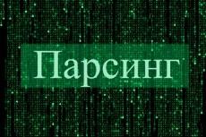 Соберу вручную информацию,данные 29 - kwork.ru